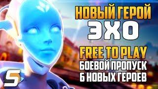 ЭХО - Новый Герой: Когда выйдет? | Free to Play, Боевой Пропуск - Overwatch новости от Sfory 123