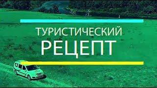 Туристический рецепт 04/08/18 Русские