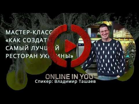 Как создать лучший ресторан Украины