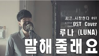 [Cover] 루나 (LUNA) - 말해줄래요 (Could You Tell Me) [왕은 사랑한다 OST / The King In Love OST Part 5]