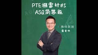 PTE口语避雷针5| ASQ简答题