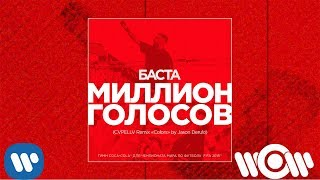"Баста — Миллион Голосов (CVPELLV Remix ""Colors"" by Jason Derulo) 