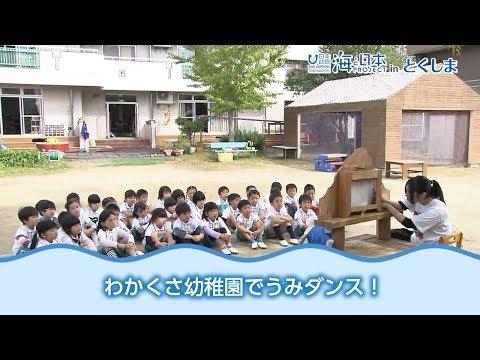 Wakakusa Kindergarten