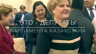 Казахстан: как депутаты получили повышение зарплаты