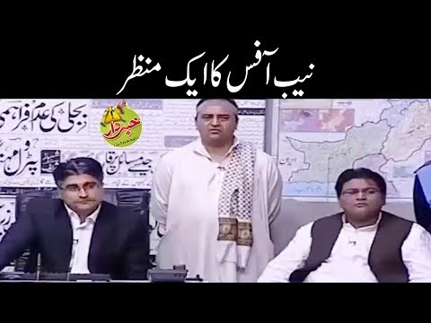 NAB Office Ka Aik Manzar – Nasir Chinyoti Honey Albela – Khabardar with Aftab Iqbal