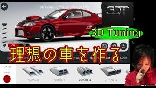 理想の車を作り上げろ 3D Tuning