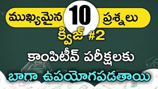 Latest 10 Unknown General Knowledge Questions and Answers in Telugu   Quiz#2   GK Bits in Telugu