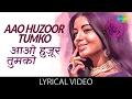 Aao Huzoor Tumko with lyrics | आओ हुज़ूर तुमको गाने के बोल | Kismat | Asha Bhosle | Biswajit | Babita
