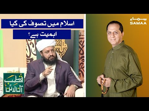 Watch Tasawwuf Aur Rohaniat YouTube Video