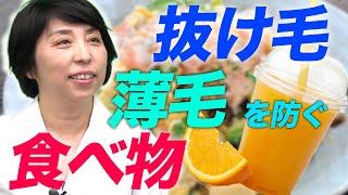 【女性必見‼️】鉄分不足は薄毛に影響!! 髪の毛に良い食べ物!!