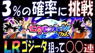 【無課金者のドッカンバトル#158】七夕ドッカンフェス  LRゴジータ狙って○○連!!