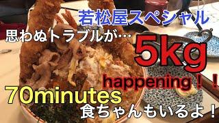【デカ盛り】【大食い】若松屋スペシャル5kg70分チャレンジをしたら思わぬトラブルが。。。食ちゃんもいるよ!