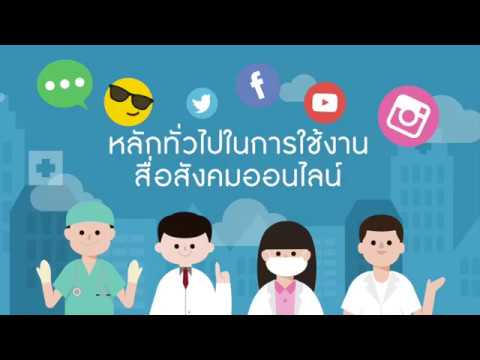 แนวทางปฏิบัติในการใช้งานสื่อสังคมออนไลน์ของผู้ปฏิบัติงานด้านสุขภาพ พ.ศ.2559