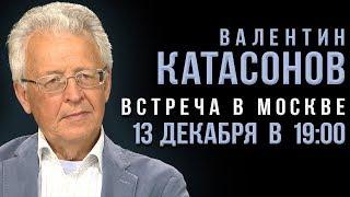 Валентин Катасонов. Открытая встреча в Москве