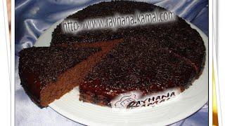 شهيوات ريحانة كمال كيك بصلصة الشوكولا رائعة المذاق
