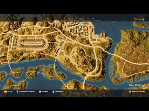 Assassin's Creed: Истоки. Загадка папируса в локации Канопус (Тупик)