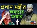 প্রধান মন্ত্রীর ক্ষমতার চেয়ার (মিজানুর রহমান আজহারী) Bangla Waz Mizanur Rahman Azhari Lecture New