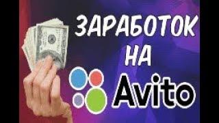 Денежный Avito - это самый короткий путь к деньгам!