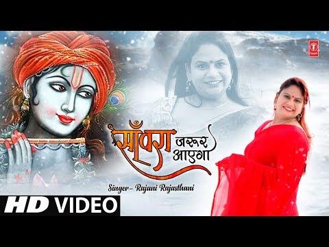 साँवरा जरूर  आएगा I Sanwara Jaroor Aayega I RAJANI RAJASTHANI I Latest Khatu Shyam Bhajan I HD Video