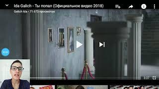 Ida Galich - Ты попал ( 2018)