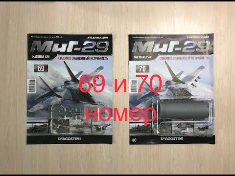 Сборка истребителя Миг-29, DeAGOSTINI, 69, 70 номер