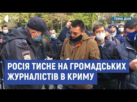 Тиск на громадянських журналістів в Криму | Зудієва, Чубаров, Кямілєв | Тема дня