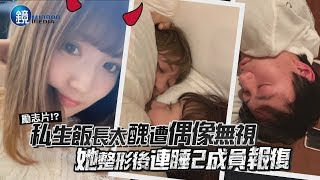 鏡週刊 鏡娛樂即時》私生飯長太醜遭偶像無視 她整形後連睡2成員報復