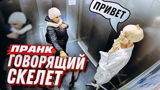 Говорящий СКЕЛЕТ застрял В ЛИФТЕ пранк / Реакция на скелет / Вджобыватели подстава