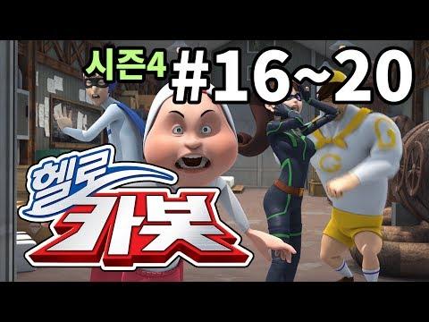 헬로카봇 시즌4 모아보기 - 16~20화