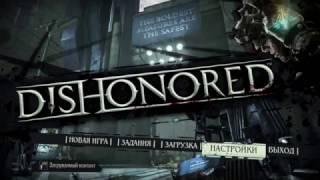Смерть императрицы (Dishonored)