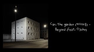 [Lyrics   가사] car, the garden (카더가든) - Beyond (Feat. O3ohn)