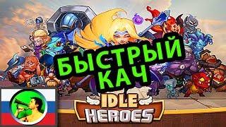 Idle Heroes ГАЙД для новичков @ мобильная idle-RPG