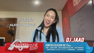 ดนตรีสีสัน DJ recommends music : หมดความหมาย – POTATO