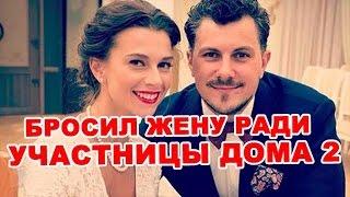Алексей Секирин бросил жену ради участницы! Последние новости дома 2 (эфир за 5 июня, день 4409 )
