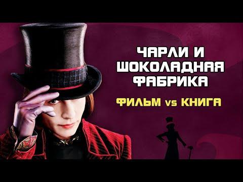чарли и шоколадная фабрика на английском с русскими субтитрами