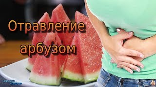 ОТРАВЛЕНИЕ АРБУЗОМ / POISONING BY WATERMELON