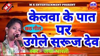 KEWLA KE PAT PER | JAYA BHARTI CHHAT SONG | JAYA BHARTI CHHAT SONG
