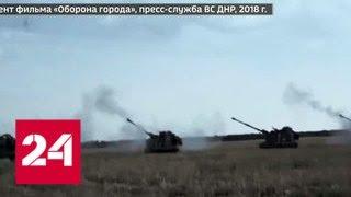 Миф или реальность: штурм Донбасса - Россия 24