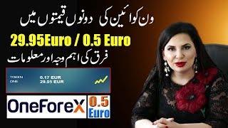 onecoin exchange in pakistan - मुफ्त ऑनलाइन