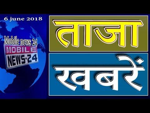 News bulletin | दोपहर की ताजा खबरें | Mid day news | News headlines | Samachar | aaj ka news | news.
