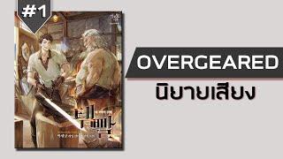 #1 OVERGEARED จ้าวแห่งยุทธภัณฑ์ - นิยายเสียง