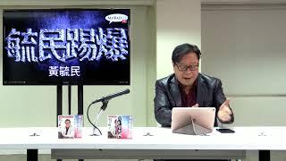 黃毓民 毓民踢爆 190312 ep357 醫療券遭濫用無監察 配眼鏡亂收費要封頂