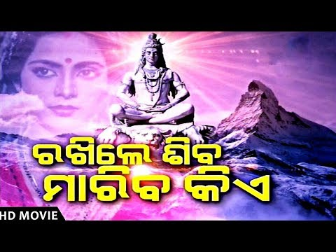 Download Rakhile Siba Mariba Kie Odia Old Full HD Movie HD Mp4 3GP Video and MP3