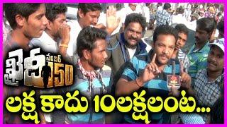 Chiranjeevi And Pawan Kalyan Fans Craze  Haailand Guntur  Khaidi No 150 Pre Release Function