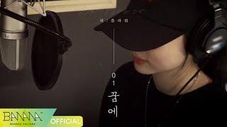 EXID - Dreamer (꿈에) (Solji solo) (2018 Remastering Ver.)