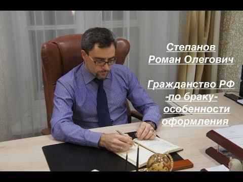 ГРАЖДАНСТВО РФ – ПО БРАКУ: особенности оформления.