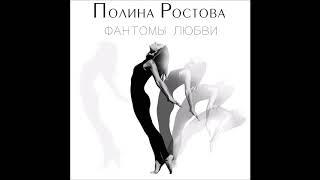 Audio: Полина Ростова - Фантомы любви