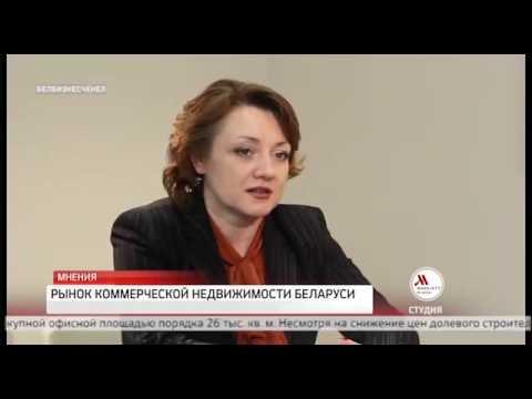 Коммерческая недвижимость в Беларуси. Понастроили? Эксперты. Мнения.