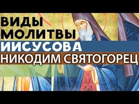 Виды Молитвы. ИИСУСОВА. Краткая, Умная и Внутренняя. Никодим Святогорец. Невидимая брань