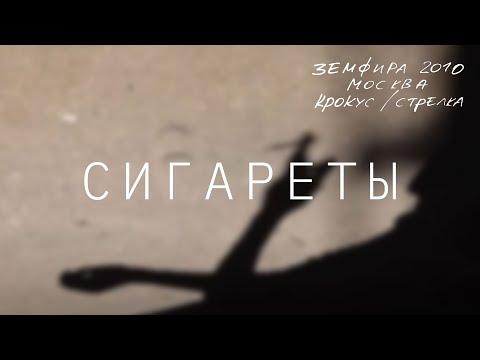 Земфира - Сигареты (Москва. Крокус/Стрелка)
